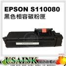 USAINK☆EPSON S110080 黑色相容碳粉匣 M220/M310/M320EPSON/AL-M220DN/M310DN/M320DN