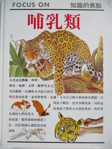 【書寶二手書T4/少年童書_EDT】FOCUS ON 知識的焦點-哺乳類