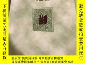 二手書博民逛書店罕見中國近現代經濟史Y394362 賀耀敏 主編 中國財政經濟出版社 出版1998