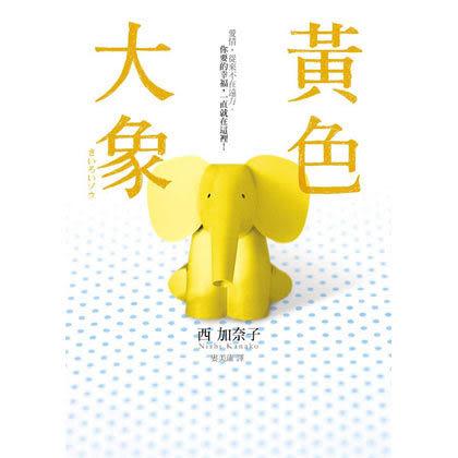 黃色大象【電影原著小說】