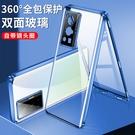 vivo X70 Pro 全包鏡頭保護 雙面玻璃殼 手機殼 透明全包 防摔金屬殼 磁吸保護殼 萬磁王