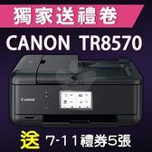【獨家加碼送500元7-11禮券】Canon PIXMA TR8570 傳真多功能相片複合機 /適用 PGI-780XL BK/CLI-781XL BK/C/M/Y