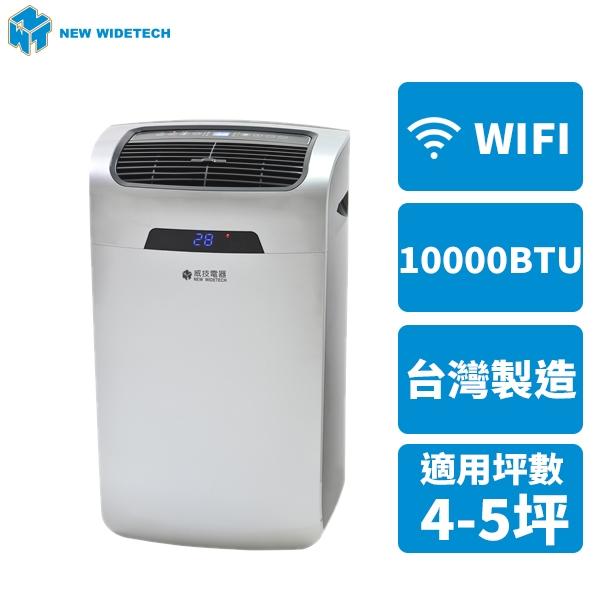 威技 Wi-Fi智慧型移動式冷氣機 WAP-06EA29-W 台灣製造