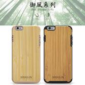 【御風系列】Apple iPhone 6/6S 4.7吋 木紋防摔殼/手機保護套/保護殼/硬殼/手機殼/背蓋/磁吸背蓋