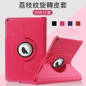 iPad air Mini 2 3 4 旋轉360度側翻皮套 荔枝紋 休眠喚醒 平板保護套 多層支架 鬆緊帶 保護殼