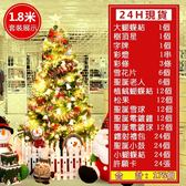 現貨24H出貨 聖誕樹1.8米套餐節日裝飾品豪華版1.8米加密套餐 潔思米YXS
