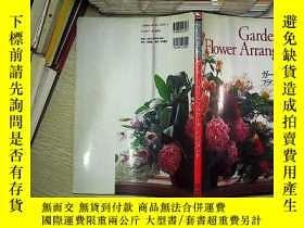 二手書博民逛書店Garden罕見style flower arrangement(日文)Y203004
