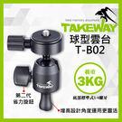 【T-B02 球型雲台】TB02 TAKEWAY 底部為1/4螺牙 適用 GOPRO 攝影機 手機 相機 屮S0