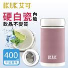 【等一個人咖啡】ikuk艾可陶瓷保溫杯超商系列400ml-玫瑰粉