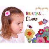 髮夾/髮飾/BB夾/啪啪夾 Giddy Giddy - Big Girl Flower 手工花朵款  (BIG)