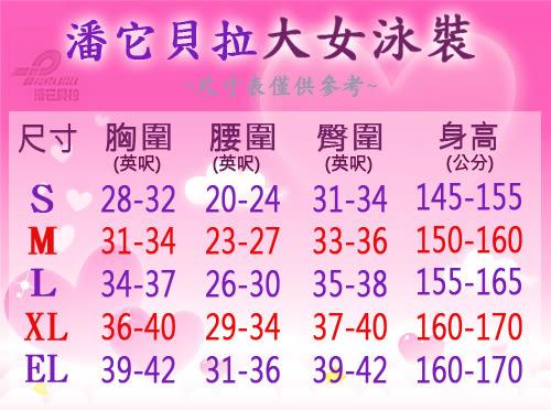 ☆小薇的店☆MIT潘它貝拉【條紋海軍風格】時尚二件式泳裝特價1190元NO.1601103(M-XL)