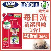 *KING WANG*日本LION獅王《每日洗清潔潤絲二合一補充包》犬用400 ML