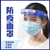 防護面罩防飛沫全臉面罩透明面屏高清防霧炒菜防油濺罩【奇妙商舖】