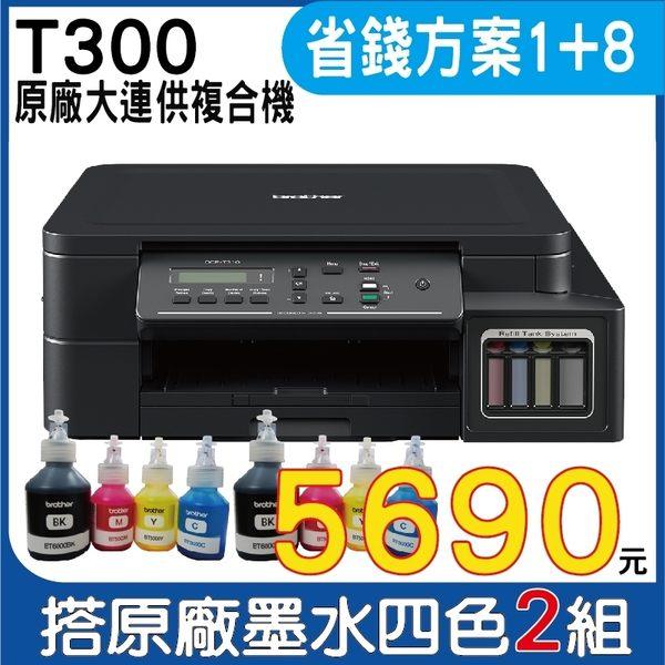 【限時促銷↘3590】Brother DCP-T300 原廠連續供墨複合機
