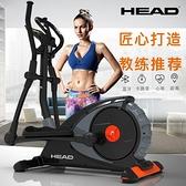 滑步機 歐洲HEAD海德/橢圓機 橢圓儀滑步健身房漫步機靜音橢圓機家用健身風馳