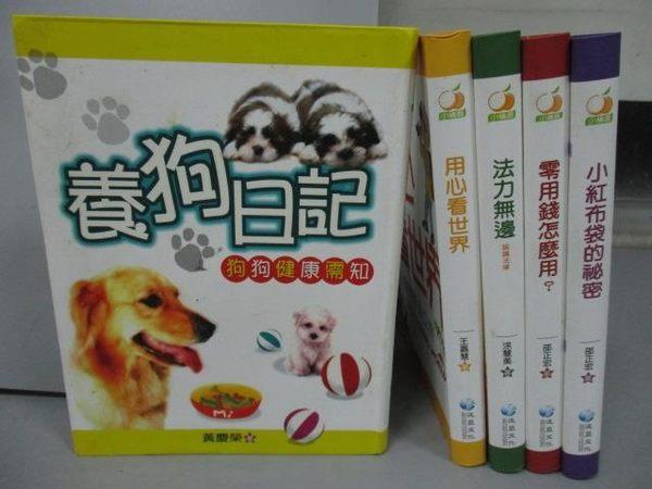 【書寶二手書T3/兒童文學_JAU】養狗日記_用心看世界_法力無邊等_共5本合售
