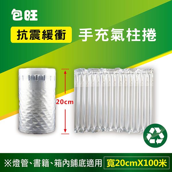 [包旺WiAIR] 包裝用 氣柱捲 (寬度20cm , 每捲長度100米) 燈管 書籍 彩盒外層包裹 箱內鋪底適用
