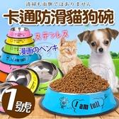 【🐱🐶培菓寵物48H出貨🐰🐹】dyy》寵物不銹鋼卡通防滑耐摔貓狗碗-1號直徑10.5cm(顏色隨機出貨)
