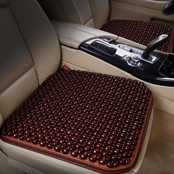 夏季木珠汽車坐墊 單片透氣涼墊椅墊珠子 座墊單個屁屁墊四季通用 1995生活雜貨