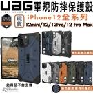 UAG iPhone12 mini Pro Max 一般版 透明 純色 軍規防摔殼 手機殼 保護殼