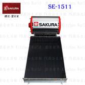 【PK廚浴生活館】 高雄 櫻花牌 SE-1511 太陽能 熱水器 單片單桶 無電熱管 實體店面 可刷卡
