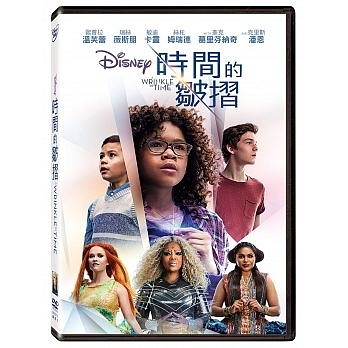 時間的皺摺 DVD A Wrinkle in Time (購潮8)