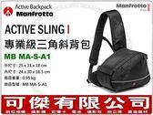 Manfrotto 曼富圖 Active Sling I 專業級三角斜肩包 MB MA-S-A1 公司貨  可傑