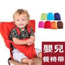便攜式嬰兒餐椅帶