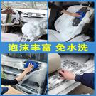 多功能 泡沫清潔劑 汽車用車內飾座椅神器免洗強力去汙室內清洗  降價兩天