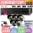 高雄/台南/屏東監視器/1080PAHD/到府安裝/8ch監視器/130萬管型攝影機720P*5支標準安裝!非完工價!