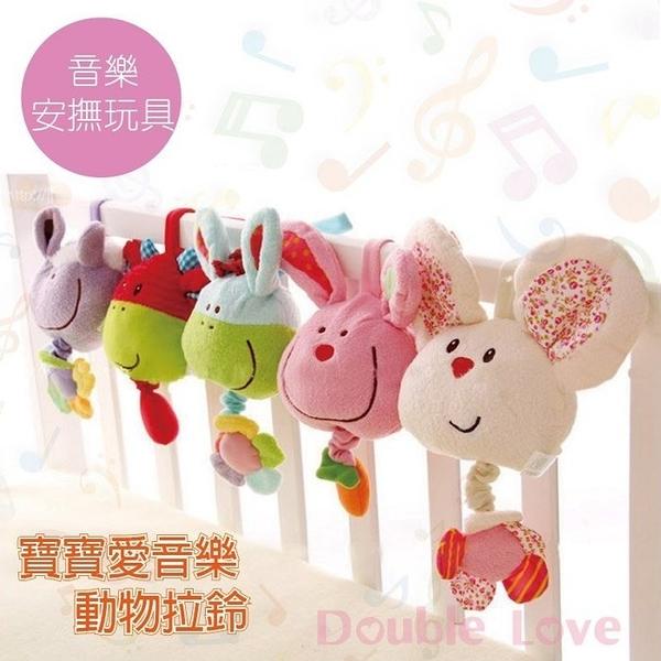 嬰兒 玩具 安撫玩具【KA0102】加大款動物音樂床鈴 拉鈴 安撫 玩具/床掛 車掛搖鈴(嬰兒床/手推車)