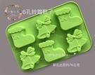 心動小羊^^聖誕節6孔鈴鐺靴子6連模免切 手工皂DIY材料 手工皂模具 模型 蛋糕模