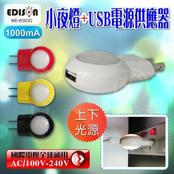 【樂悠悠生活館】愛迪生光控感應小夜燈型USB電源供應器 USB充電 充電器 多種色款 (WE-6900)
