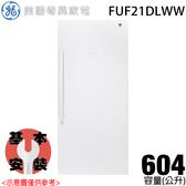 【美國奇異GE】604公升 立式冰櫃 FUF21DLWW 送基本安裝