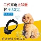 自動止吠器中小型犬防狗叫充電電擊項圈貴賓泰迪比熊自動止叫吵 小時光生活館