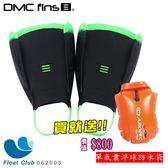 【澳洲DMC】REPELLOR FINS 訓練用專業蛙鞋 (黑/綠) - 送單氣囊浮球防水袋