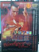 挖寶二手片-M12-020-正版DVD*電影【1997 所向無敵】-丹尼爾哈伯特