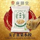 麻膳堂.玉子韭菜水餃 約25顆/包 (共兩包)預購﹍愛食網