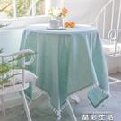 桌布ins棉麻素色桌布布藝小清新毛球可愛裝飾茶幾蓋巾防塵北歐奶茶店 晶彩