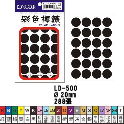 【奇奇文具】【龍德 LONGDER 彩色標籤】LD-500 圓標籤/彩色圓點標籤 20mm/288pcs (65包入)