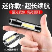 迷你小手電筒強光超亮usb充電多功能家用戶外led變焦側燈COB燈   東川崎町