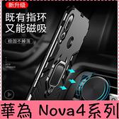 【萌萌噠】華為 HUAWEI Nova4 Nova4e 新款創意黑豹鎧甲系列 車載磁吸 指環支架 全包防摔手機殼