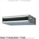 日立【RAD-71NJK/RAC-71NK】變頻冷暖吊隱式分離式冷氣11坪