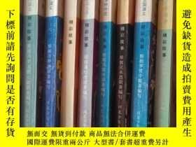 二手書博民逛書店古典文學啓蒙讀本(全套9本罕見)三國演義、紅樓夢、水滸傳、西遊記