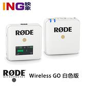 【映象現貨】羅德 RODE Wireless GO 小型無線麥克風 (白色版) 2.4GHz 微型麥克風 領夾式 腰掛式 收音