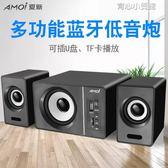 A830電腦音響藍牙臺式迷你家用重低音炮手機有線小音箱 育心小賣館
