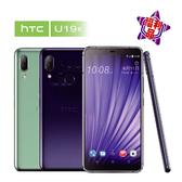 【福利品】 HTC U19e 6G/128G (外觀近全新_贈玻璃貼+保護殼)