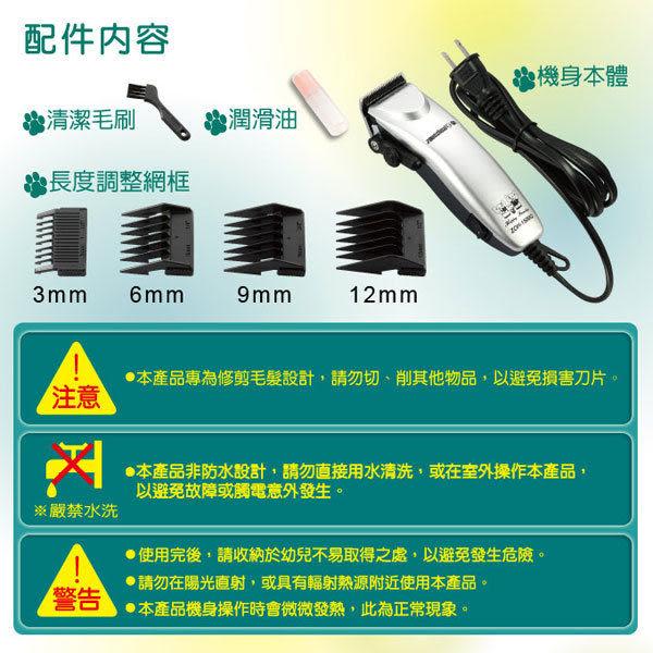 【艾來家電】【刷卡分期零利率+免運費】ZOH-1500G 日象插電式有線電動剪毛器