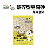 寵喵樂-破碎型豆腐砂-原味香6L
