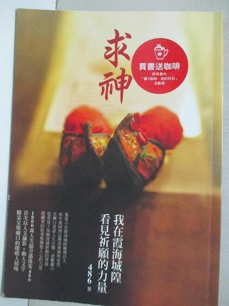【書寶二手書T1/宗教_AN1】求神-我在霞海城隍看見祈願的力量_486